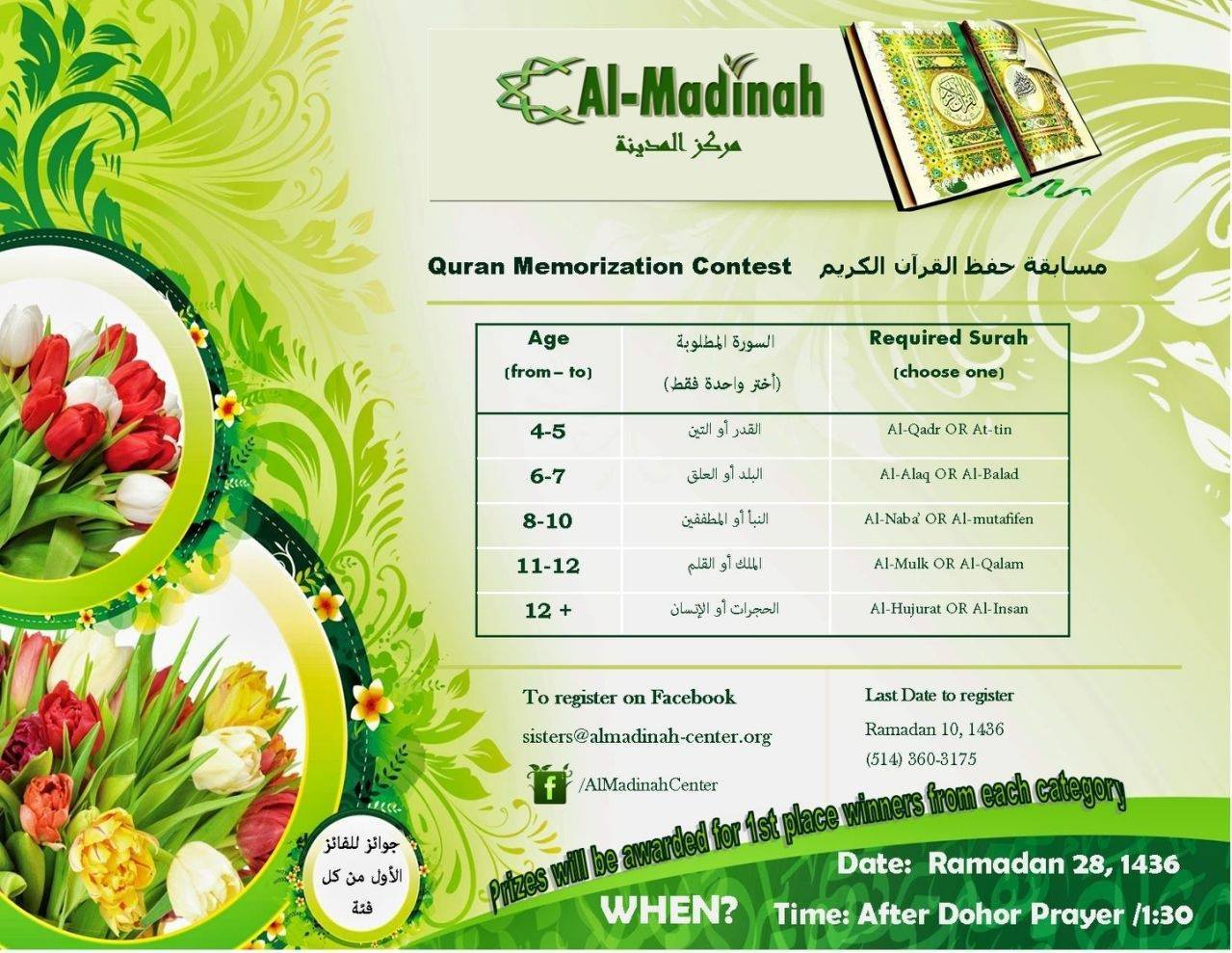 Ramadan 2015: Quran Competition