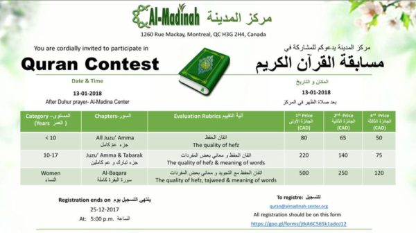 Al-Madinah Quran Competition for sisters and youth (Jan 2018)